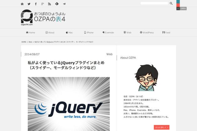 私がよく使っているjQueryプラグインまとめ(スライダー、モーダルウィンドウなど)-_-OZPAの表4