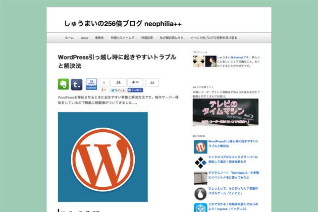 WordPress引っ越し時に起きやすいトラブルと解決法-_-しゅうまいの256倍ブログ-neophilia++