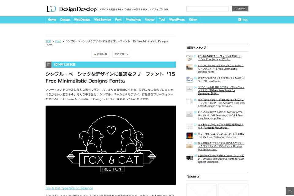 シンプル・ベーシックなデザインに最適なフリーフォント「15-Free-Minimalistic-Designs-Fonts」-I-DesignDevelop
