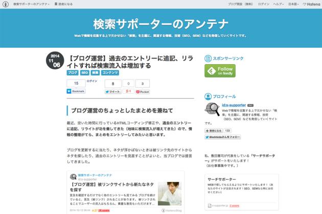 【ブログ運営】過去のエントリーに追記、リライトすれば検索流入は増加する---検索サポーターのアンテナ