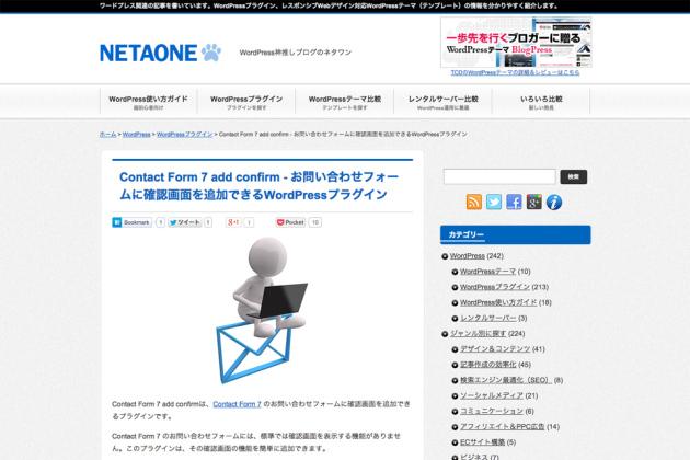 Contact-Form-7-add-confirm---お問い合わせフォームに確認画面を追加できるWordPressプラグイン---ネタワン