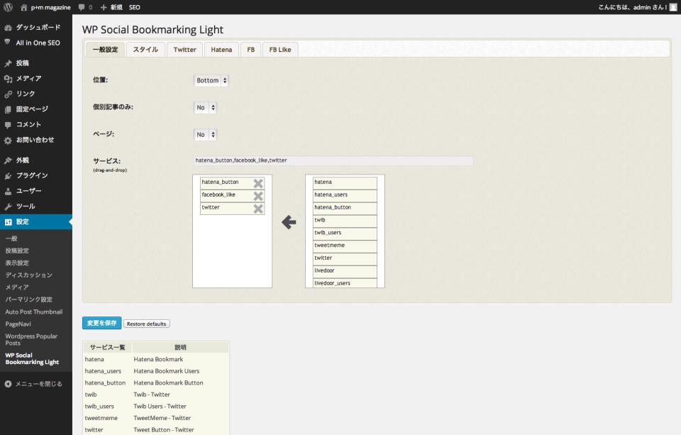 WP Social Bookmarking Light ‹ p+m magazine — WordPress