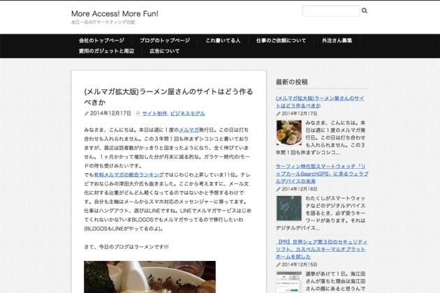 (メルマガ拡大版)ラーメン屋さんのサイトはどう作るべきか-_-More-Access!-More-Fun!