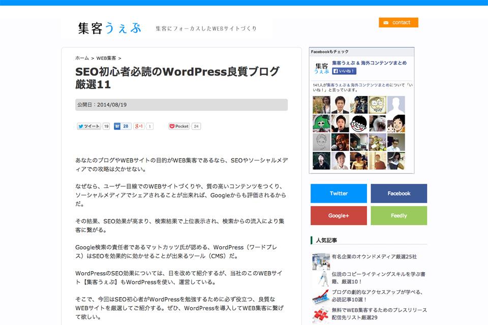 SEO初心者必読のWordpress良質ブログ厳選11-_-集客うぇぶ