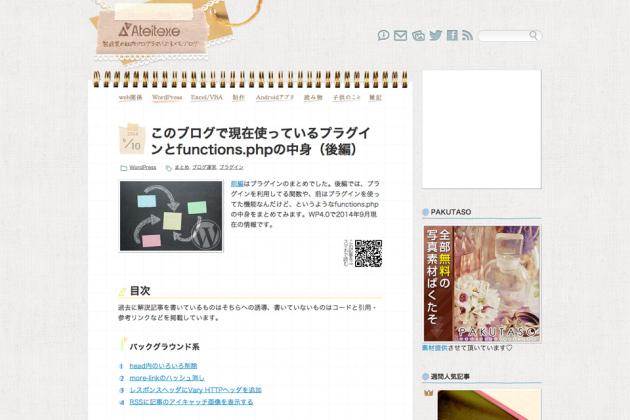 このブログで現在使っているプラグインとfunctions.phpの中身(後編)--Ateitexe