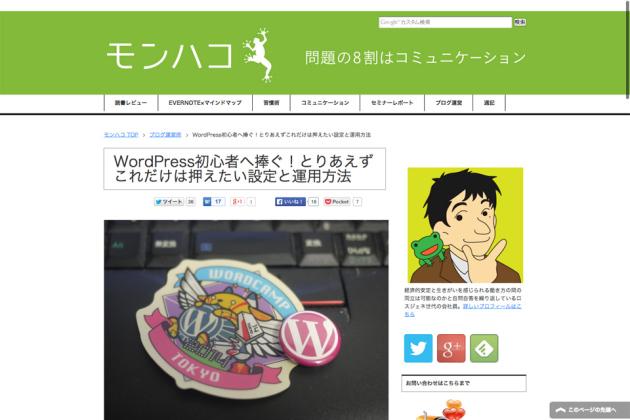 WordPress初心者へ捧ぐ!とりあえずこれだけは押えたい設定と運用方法-_-モンハコ