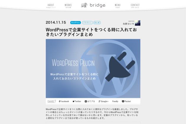 WordPressで企業サイトをつくる時に入れておきたいプラグインまとめ