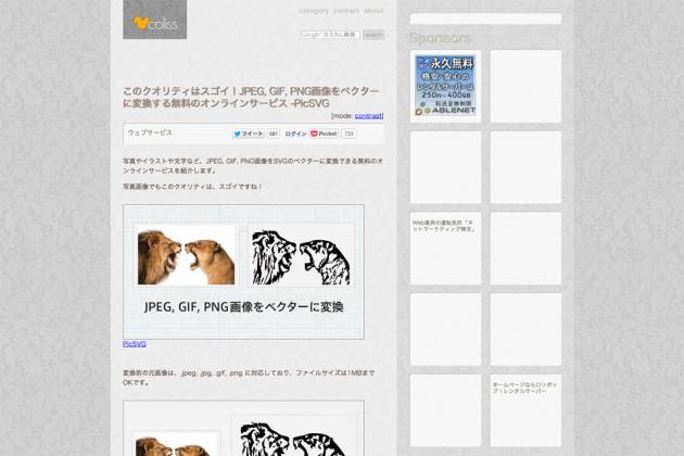 このクオリティはスゴイ!JPEG,-GIF,-PNG画像をベクターに変換する無料のオンラインサービス--PicSVG-_-コリス