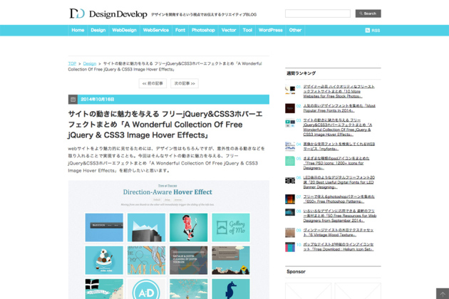 サイトの動きに魅力を与える-フリーjQuery&CSS3ホバーエフェクトまとめ「A-Wonderful-Collection-Of-Free-jQuery-&-CSS3-Image-Hover-Effects」-_-DesignDevelop