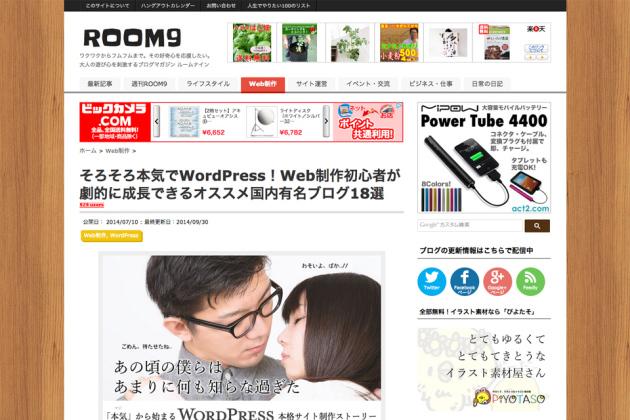 そろそろ本気でWordPress!Web制作初心者が劇的に成長できるオススメ国内有名ブログ18選