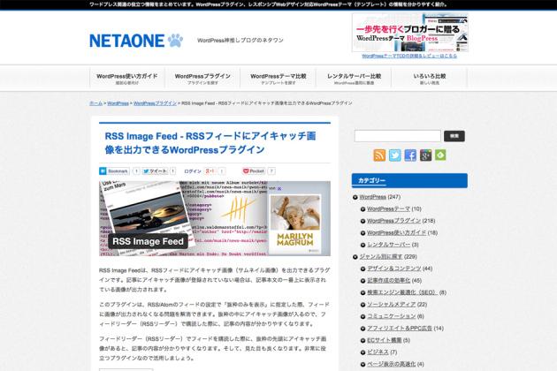 RSS-Image-Feed---RSSフィードにアイキャッチ画像を出力できるWordPressプラグイン---ネタワン