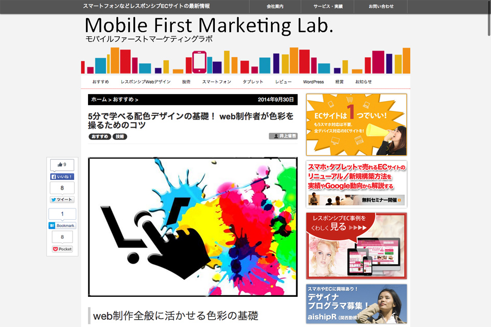 5分で学べる配色デザインの基礎!-web制作者が色彩を操るためのコツ-_-スマートフォン&モバイルEC事例ノウハウ集 モバイルファーストラボ