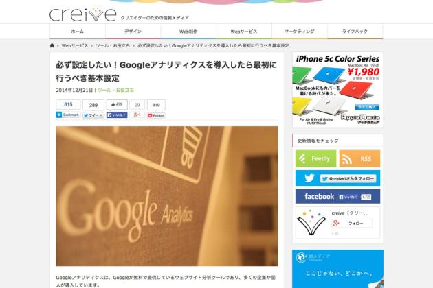 必ず設定しておきたい!Googleアナリティクスを導入したら最初にやるべき基本設定-I-creive【クリーブ】