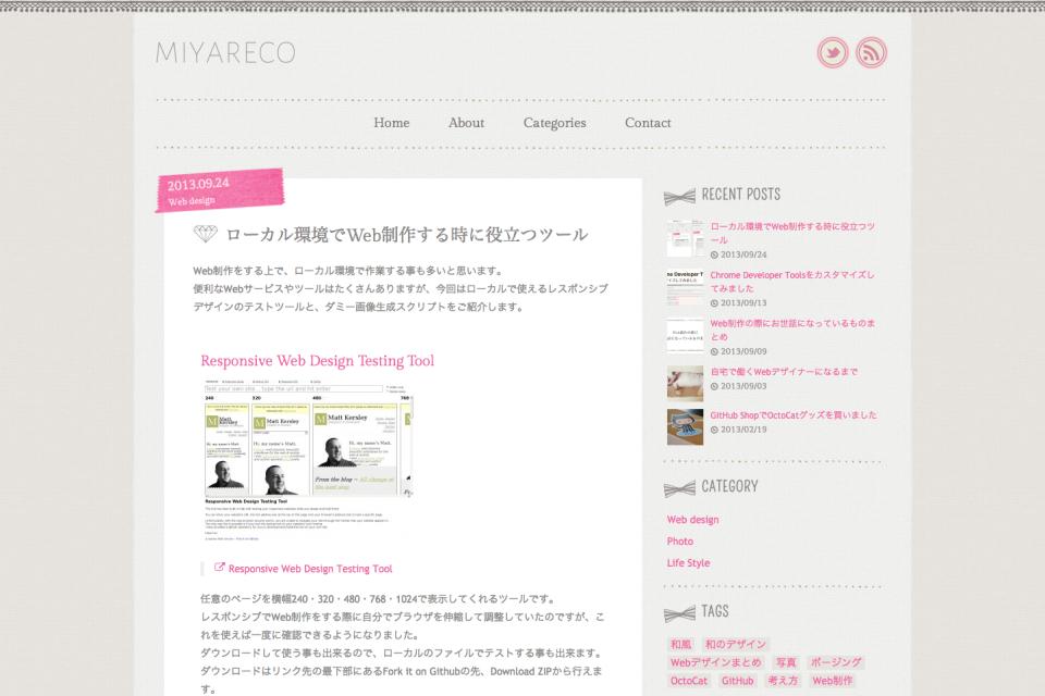 ローカル環境でWeb制作する時に役立つツール   miyareco
