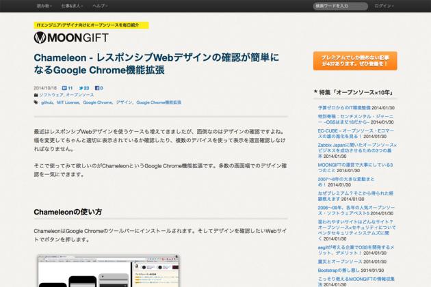 Chameleon---レスポンシブWebデザインの確認が簡単になるGoogle-Chrome機能拡張-MOONGIFT