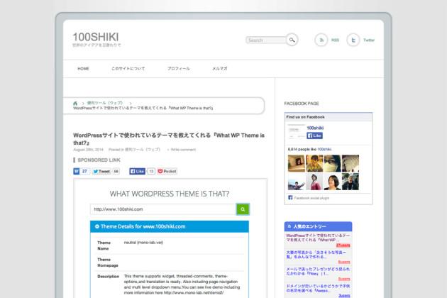 WordPressサイトで使われているテーマを教えてくれる『What-WP-Theme-is-that-』-_-100SHIKI