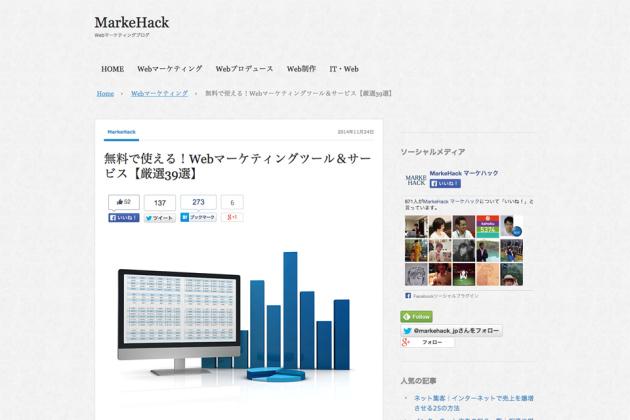 無料で使える!Webマーケティングツール&サービス【厳選39選】