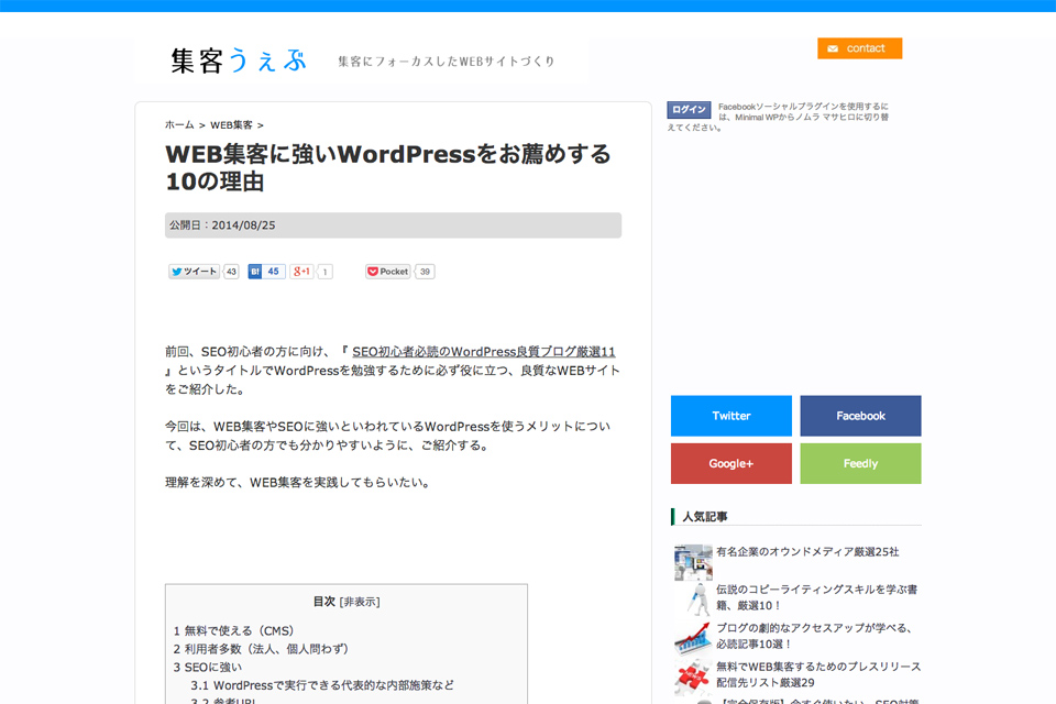 WEB集客に強いWordPressをお薦めする10の理由-_-集客うぇぶ