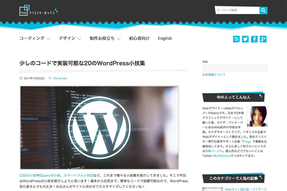 少しのコードで実装可能な20のWordPress小技集-_-Webクリエイターボックス