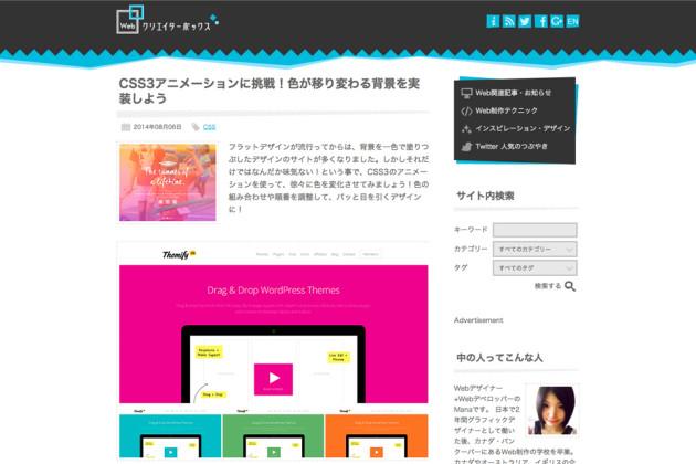 CSS3アニメーションに挑戦!色が移り変わる背景を実装しよう-_-Webクリエイターボックス