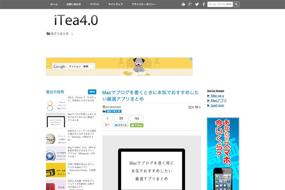 Macでブログを書くときに本気でおすすめしたい厳選アプリまとめ-_-iTea4.0