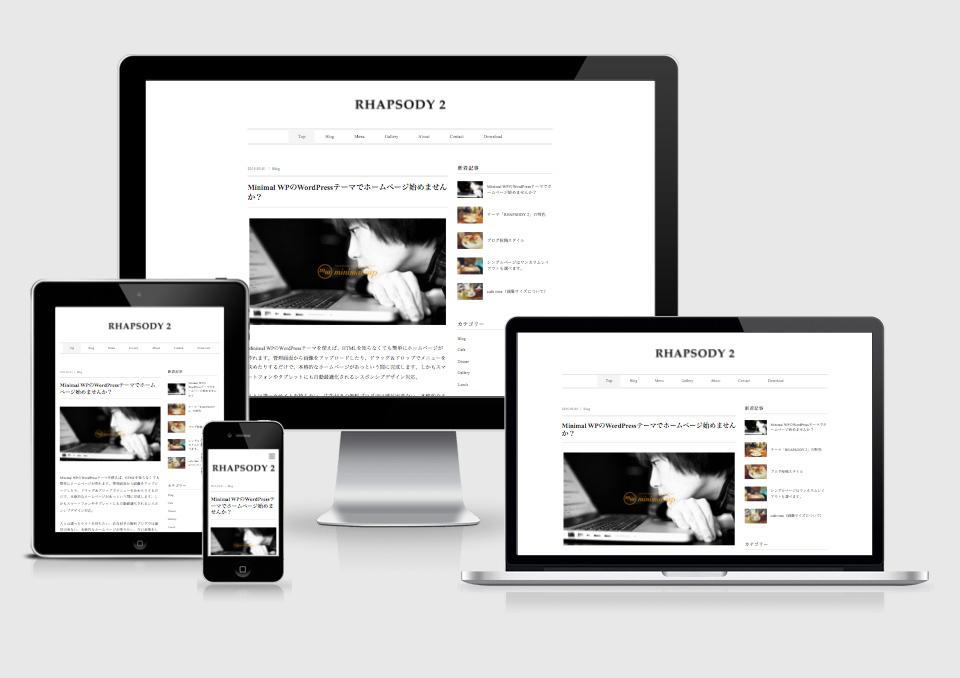 シンプルなブログ用スマホ対応WordPressテーマ「RHAPSODY 2」