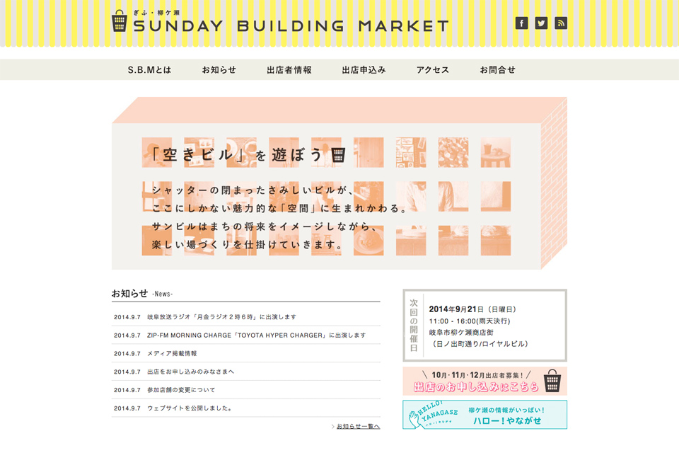 SUNDAY-BUILDING-MARKET