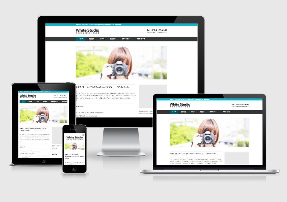 WordPress用ビジネステンプレート White-Studio
