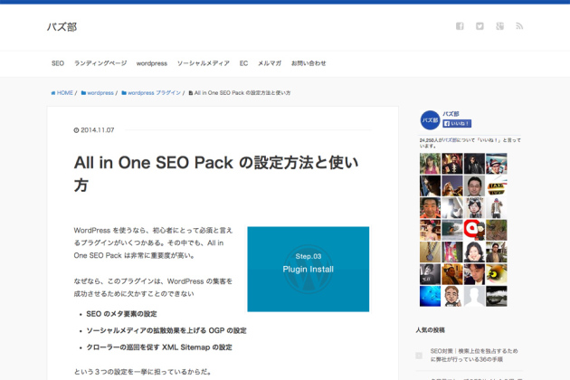 All-in-One-SEO-Pack-の設定方法と使い方