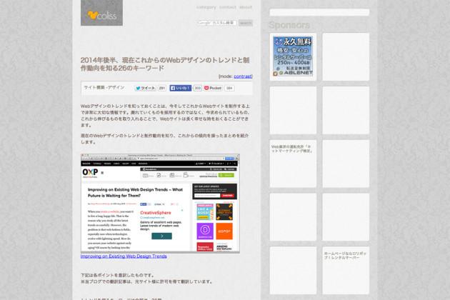 2014年後半、現在これからのWebデザインのトレンドと制作動向を知る26のキーワード-_-コリス