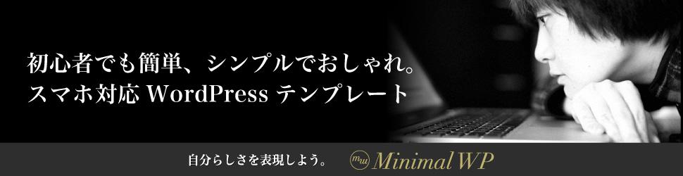 シンプルでおしゃれなワードプレステーマ「Minimal WP」