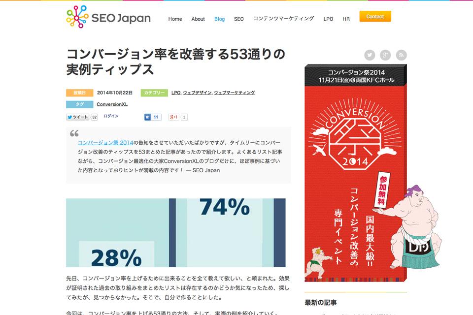 コンバージョン率を改善する53通りの実例ティップス-_-SEO-Japan