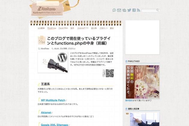 このブログで現在使っているプラグインとfunctions.phpの中身(前編)--Ateitexe