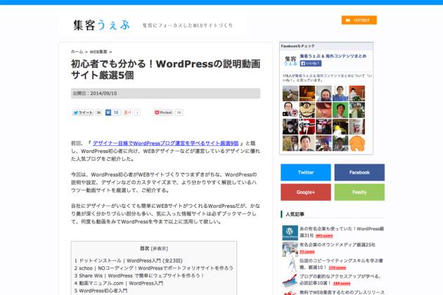 初心者でも分かる!WordPressの説明動画サイト厳選5個-_-集客うぇぶ
