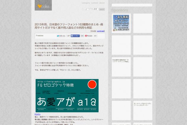 2015年用、日本語のフリーフォント163種類のまとめ--商用サイトだけでなく紙や同人誌などの利用も明記-_-コリス