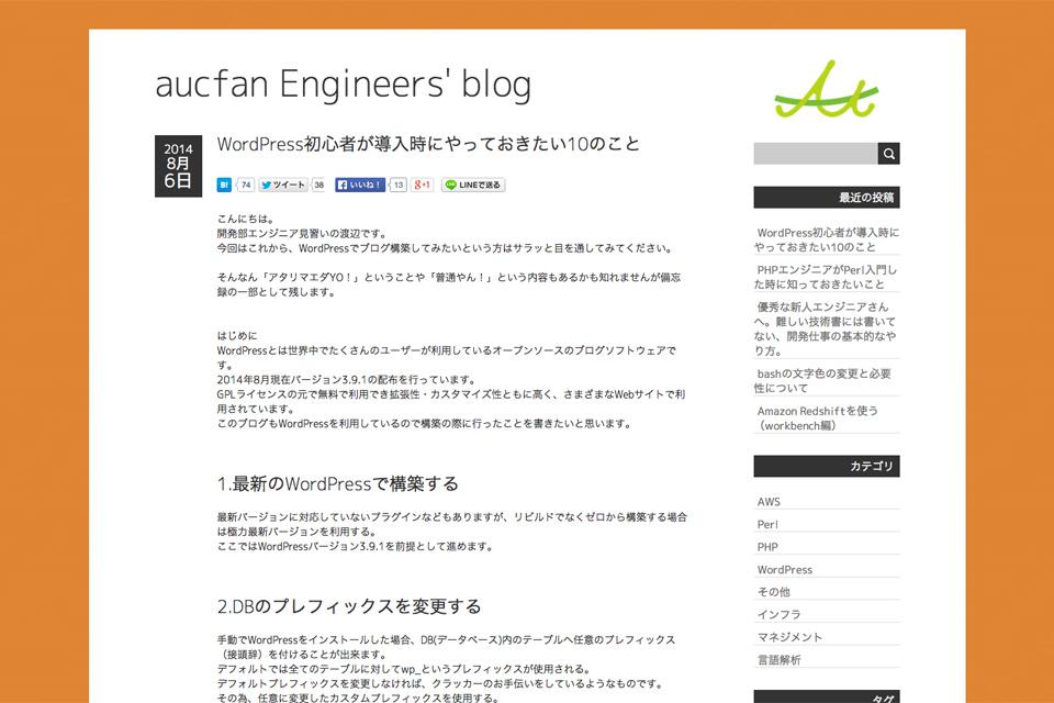 WordPress初心者が導入時にやっておきたい10のこと-_-aucfan-Engineers'-blog