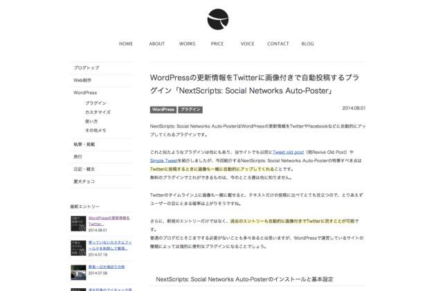 WordPressの更新情報をTwitterに画像付きで自動投稿するプラグイン「NextScripts-Social-Networks-Auto-Poster」