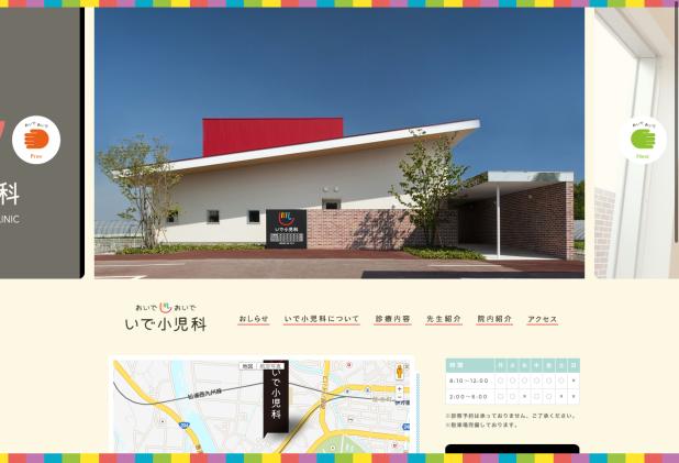 いで小児科   佐賀県伊万里市の小児科医院