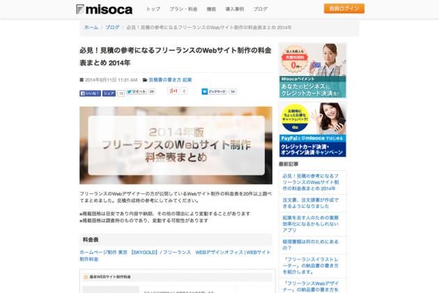 必見!見積の参考になるフリーランスのWebサイト制作の料金表まとめ-2014年-_-無料の請求書・見積書・納品書管理サービス-Misoca(みそか)