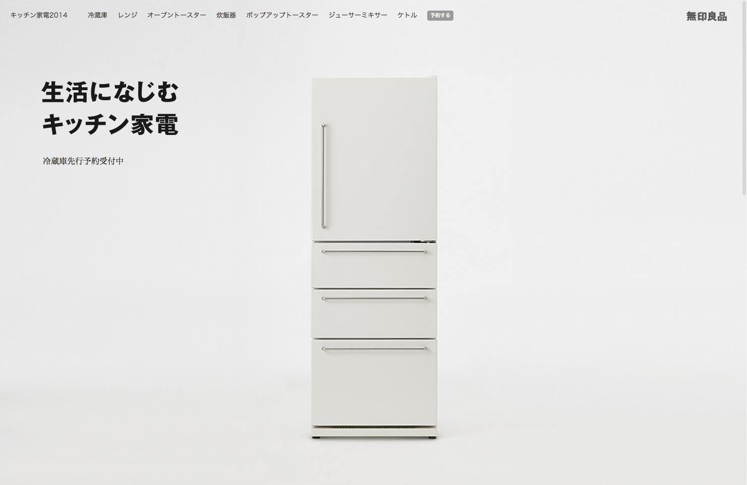 キッチン家電2014 | 無印良品