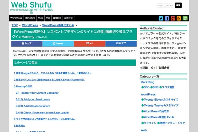 【WordPress高速化】レスポンシブデザインのサイトに必須!!画像切り替えプラグインHammy|ウェブシュフ