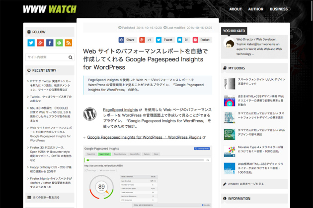 Web-サイトのパフォーマンスレポートを自動で作成してくれる-Google-Pagespeed-Insights-for-WordPress-_-WWW-WATCH