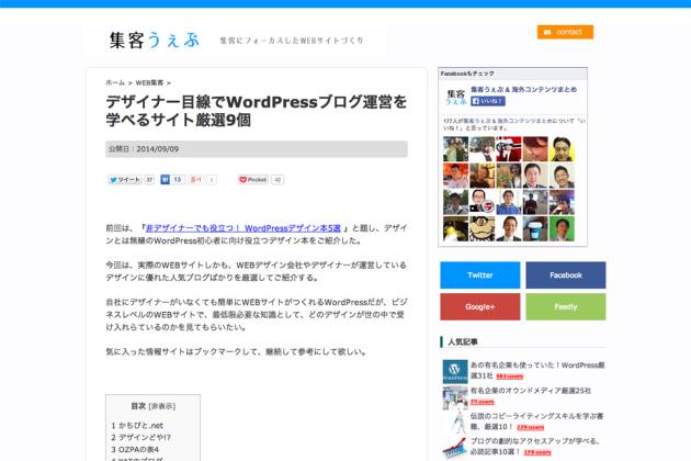 デザイナー目線でWordPressブログ運営を学べるサイト厳選9個-_-集客うぇぶ