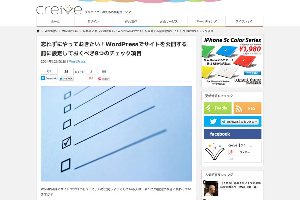 忘れずにやっておきたい!WordPressでサイトを公開する前に設定しておくべき8つのチェック項目-_-creive【クリーブ】