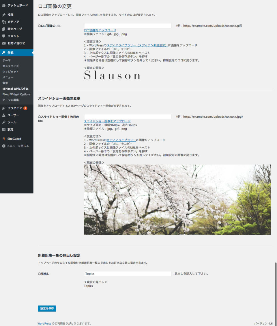 FireShot-Capture-15---Minimal-WPテーマ設定-‹-WordPressテ_---http___demo-wp.com_slauson_wp-admin_themes
