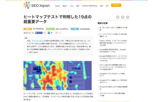 ヒートマップテストで判明した19点の超重要データ-_-SEO-Japan