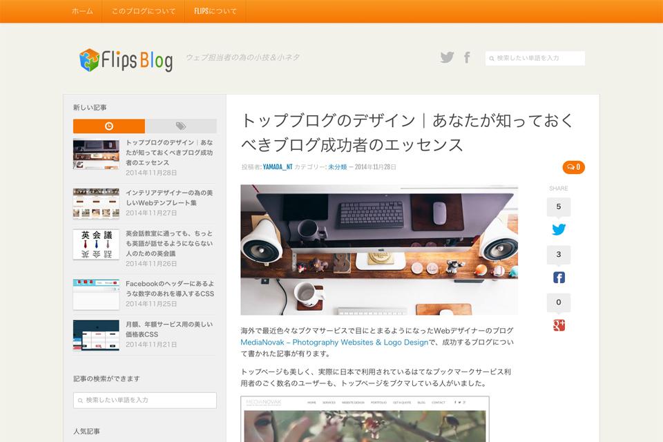 トップブログのデザイン|あなたが知っておくべきブログ成功者のエッセンス-_-Flips-Blog-Web担の小技