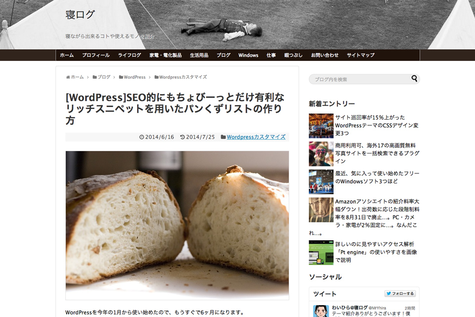 [Wordpress]SEO的にもちょびーっとだけ有利なリッチスニペットを用いたパンくずリストの作り方