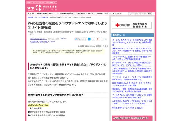 Web担当者の業務をブラウザアドオンで効率化しよう②サイト調査編-_-Web担当者Forum