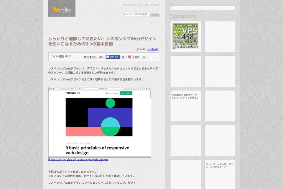 しっかりと理解しておきたい!レスポンシブWebデザインを使いこなすための9つの基本原則-_-コリス